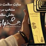نهمین جشنواره وب و موبایل ایران