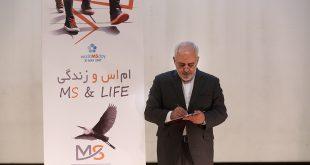 محمدجواد ظریف سفیر جهانی ام اس شد