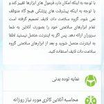 ابزارهای سلامتی اپلیکیشن سلامت دات لایف