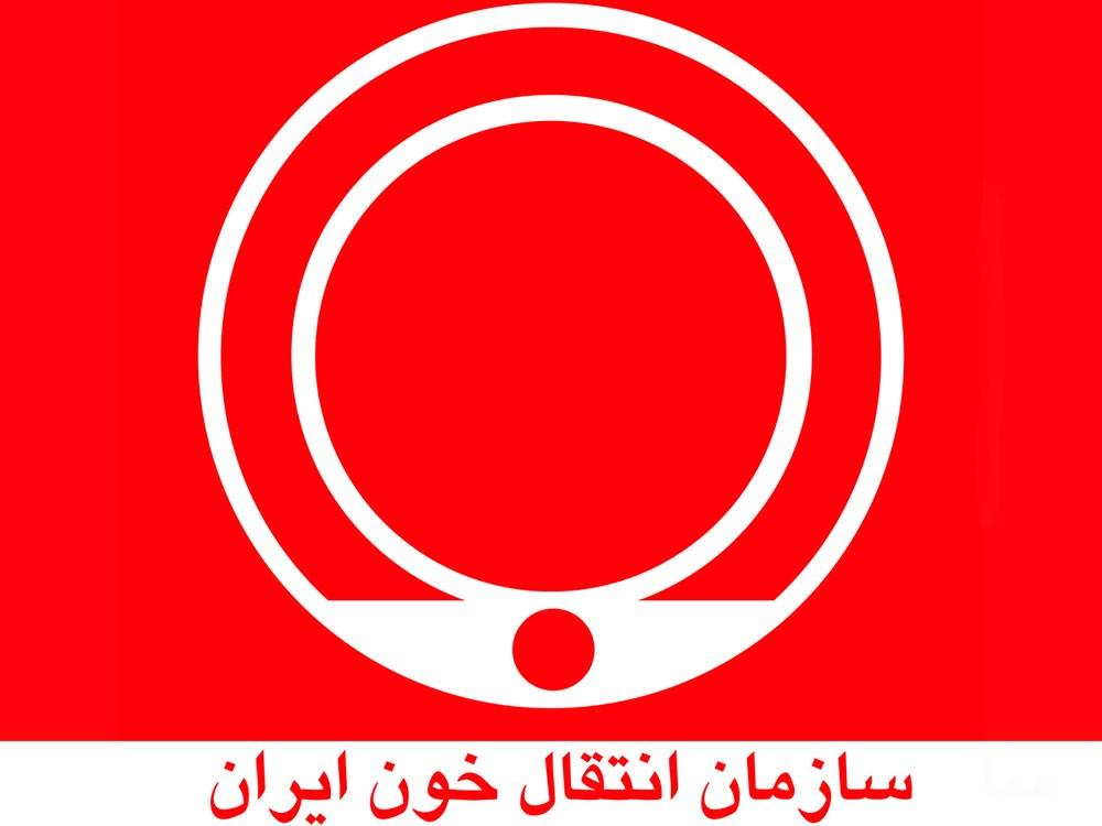 سازمان انتقال خون ایران