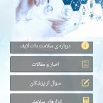 صفحه اصلی اپلیکیشن سلامت دات لایف