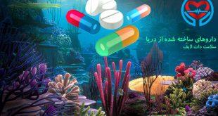 داروهای ساخته شده از دریا