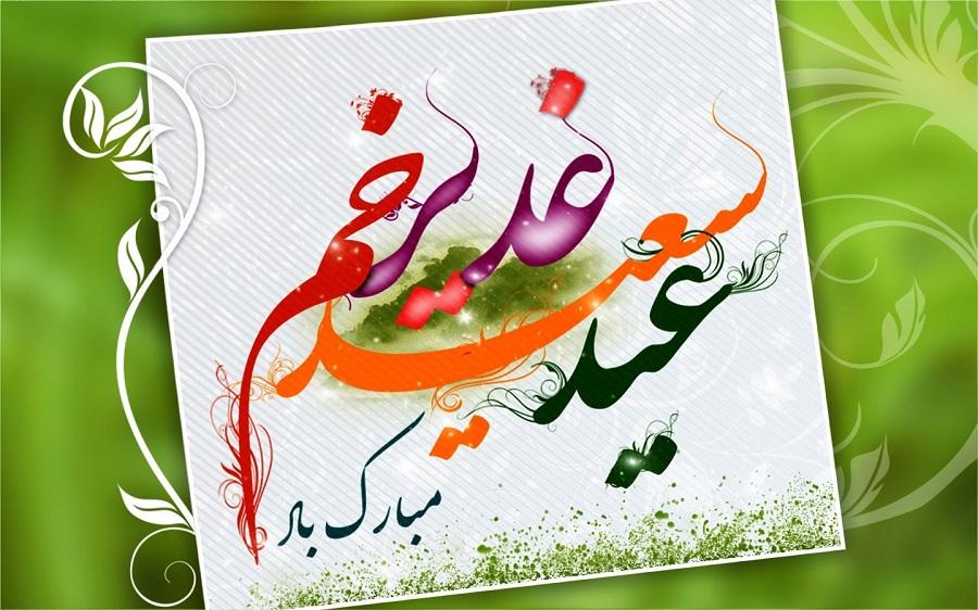 نگاهی به عید غدیر خم